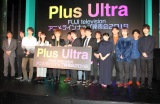 フジテレビアニメラインナップ発表会2018『PlusUltra』発表会の模様 (C)ORICON NewS inc.