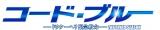 『コード・ブルー ?ドクターヘリ緊急救命- THE THIRD SEASON』DVD-BOX、 Blu-ray BOXがドラマ部門1位(C)フジテレビ