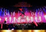 レアなライブハウス公演を行うX JAPAN