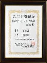 3月8日「miwaの日」の記念日登録証