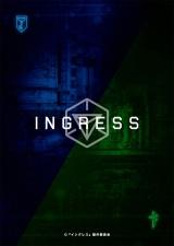 『イングレス』2018年10月よりフジテレビ「+Ultra」にて放送予定(C)『イングレス』製作委員会