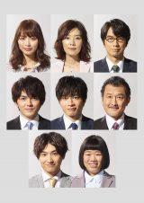 土曜ナイトドラマ『おっさんずラブ』(4月21日スタート)追加キャスト発表(C)テレビ朝日