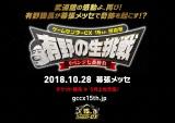 『ゲームセンターCX 15th感謝祭 有野の生挑戦 リベンジ七番勝負』を開催