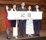 (左から)今田美桜、松下由樹、中井貴一、優香、泉澤祐希 (C)ORICON NewS inc.