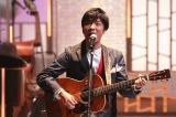 『MUSIC FAIR』10日の放送の2700回記念コンサートに出演した森山直太朗(C)フジテレビ