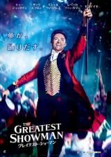 『グレイテスト〜』応援上映決定