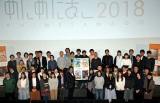 『あにめたまご2018』完成披露上映会前に若手アニメーターと制作関係者がトーク (C)ORICON NewS inc.