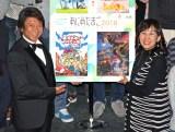 『あにめたまご2018』完成披露上映会で司会を務めた(左から)井上和彦、島本須美 (C)ORICON NewS inc.