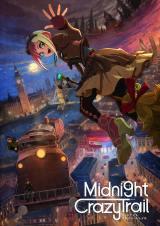 『Midnight Crazy Trail』キービジュアル (C)PICONA/文化庁 あにめたまご2018
