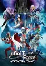 『Infini-T Force(インフィニティ フォース)』8月に舞台上演決定 ※画像はテレビアニメ版ビジュアル(C)タツノコプロ/Infini-T Force製作委員会