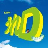 GReeeeNの8thアルバム『うれD』ジャケットには懐かしの外国人も