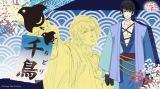 アニメ『天下統一恋の乱〜出撃!雑賀4人衆〜』に登場するキャラクターの千鳥(C)ボルテージ
