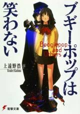 原作『ブギーポップは笑わない』(C)2018 上遠野浩平/KADOKAWA アスキー・メディアワークス/ブギーポップは笑わない製作委員会