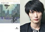 伊坂幸太郎氏の恋愛小説集『アイネクライネナハトムジーク』が、三浦春馬主演で映画化