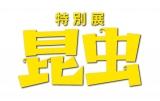 大規模特別展『昆虫』ロゴ