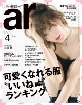 『ar』4月号に登場する本田翼