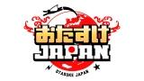 JR渋谷駅に『おたすけJAPAN』ポスターが掲出 ※画像は番組ロゴ (C)フジテレビ