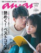 『anan』2095(3月20日発売号)の表紙を飾る(左から)竹内涼真、川栄李奈 (C)マガジンハウス