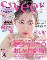 『sweet』4月号表紙