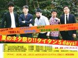 タイタン所属の若手芸人4組が『夏のネタ祭り!!タイタン5days』を開催