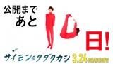 阪本一樹と須賀健太が映画『サイモン&タダタカシ』公開までをカウントダウンする (C)2017PFFパートナーズ(ぴあ ホリプロ 日活)