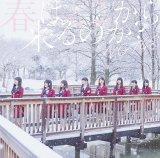 NGT48の3rdシングル「春はどこから来るのか?」Type-A