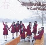 NGT48の3rdシングル「春はどこから来るのか?」Type-B