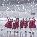NGT48の3rdシングル「春はどこから来るのか?」Type-C