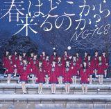 NGT48の3rdシングル「春はどこから来るのか?」NGT48 CD盤