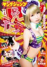 『週刊ヤングジャンプ』14号表紙(集英社)