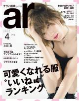 『ar』4月号