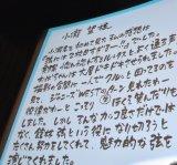 いくえみ綾氏から直筆の手紙が贈られた (C)ORICON NewS inc.