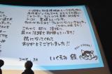 映画『プリンシパル〜恋する私はヒロインですか?〜』公開記念イベントの模様。写真はいくえみ綾氏から小瀧望への手紙後半 (C)ORICON NewS inc.