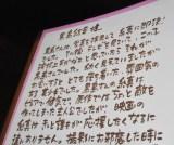 映画『プリンシパル〜恋する私はヒロインですか?〜』公開記念イベントの模様。写真はいくえみ綾氏から黒島結菜への手紙前半 (C)ORICON NewS inc.