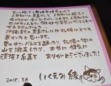 映画『プリンシパル〜恋する私はヒロインですか?〜』公開記念イベントの模様。写真はいくえみ綾氏から黒島結菜への手紙後半 (C)ORICON NewS inc.