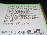 映画『プリンシパル〜恋する私はヒロインですか?〜』公開記念イベントの模様。写真はいくえみ綾氏から高杉真宙への手紙後半 (C)ORICON NewS inc.