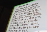 映画『プリンシパル〜恋する私はヒロインですか?〜』公開記念イベントの模様。写真はいくえみ綾氏から高杉真宙への手紙前半 (C)ORICON NewS inc.