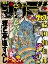 3月14日発売の『週刊少年サンデー』16号の表紙は『双亡亭壊すべし』と『からくりサーカス』のコラボ(C)小学館