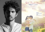 映画『50回目のファーストキス』を歌う平井堅 (C)2018 『50回目のファーストキス』製作委員会