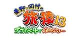 4月4日スタートの日本手テレビ系『東野・岡村の旅猿13 プライベートでごめんなさい…』 (C)日本テレビ