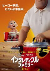 『インクレディブル・ファミリー』は8月1日公開 (C)2018 Disney/Pixar. All Rights Reserved.