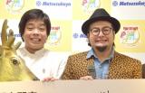 お笑いコンビ・バンビーノ (左から)藤田裕樹、石山大輔(C)ORICON NewS inc.