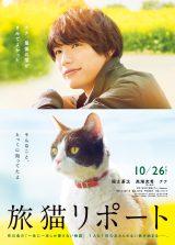 映画『旅猫リポート』は10月26日公開 (C)2018「旅猫リポート」製作委員会 (C)有川浩/講談社