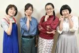 『めちゃイケ』への愛をたっぷりと語ってくれた(左から)オアシズ、たんぽぽ(C)ORICON NewS inc.