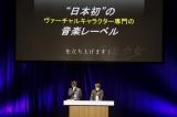 """3月14日開催、キングレコードのレーベル「KING AMUSEMENT CREATIVE」の関係者向けコンベンションで日本初の""""ヴァーチャル・キャラクター専門""""の音楽レーベル 「PINE RECORDS」の設立が発表された"""