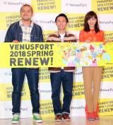 『ヴィーナスフォートリニューアルオープン記念イベント』に出席した(左から)カミナリ・竹内まなぶ、石田たくみ、安田美沙子 (C)ORICON NewS inc.