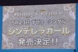 「シンデレラガール」で5・23デビューが決まったKing & Prince (C)ORICON NewS inc.