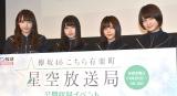 欅坂46、冠ラジオ初の公開収録