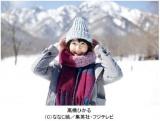 31日よりFODで配信される連続ドラマ『パフェちっく!』より出演の高橋ひかる