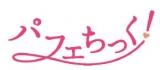 31日よりFODで配信される連続ドラマ『パフェちっく!』